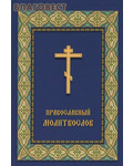 Неугасимая лампада Православный молитвослов