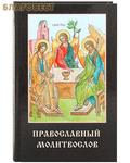 Родное пепелище НООФ Молитвослов православный. Русский шрифт. Цвет в ассортименте