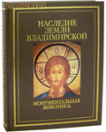 Памятники Отечества Наследие земли Владимирской. Монументальная живопись