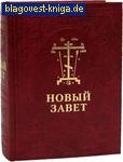 Сретенский монастырь Новый Завет с параллельным переводом (на церковнославянском и русском языках)