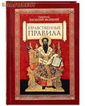 Сибирская Благозвонница Нравственные правила. Святитель Василий Великий