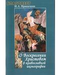 Паломник, Москва О Воскресении Христовом в православной иконографии. И. А. Припачкин