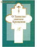Рязань О Таинстве святого Крещения