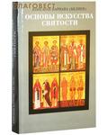 Риза, Москва Основы искусства святости. Епископ Варнава (Беляев)