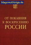 Царское дело, Санкт-Петербург От покаяния к воскресению России