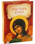 Сибирская Благозвонница Пастырь Ерма