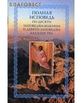 Сибирская Благозвонница Полная исповедь по десяти Заповедям Божиим и девяти Заповедям Блаженства
