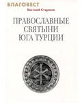 Сретенский монастырь Православные святыни юга Турции. Евгений Старшов