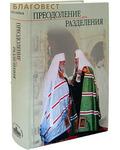 Православный Свято-Тихоновский Гуманитарный Университет Преодоление разделения. Книга 1