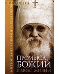 Сатисъ, Санкт-Петербург Промысл Божий в моей жизни. Митрополит Вениамин (Федченков)