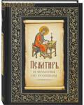 Сибирская Благозвонница Псалтирь и молитвы по усопшим. Русский шрифт