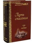 Киево-Печерская Лавра Путь спасения. Слова и проповеди. Архиепископ Вышгородский Павел
