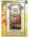 Живоносный Источник Рождество Пресвятыя Богородицы. Песнопения дванадесятых праздников
