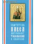 Киево-Печерская Лавра Святитель Павел, митрополит Тобольский и Сибирский (1705-1770). Протоиерей Феодор Титов
