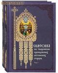 Дар, Москва Симфония по творениям преподобных Оптинских старцев в 2-х томах