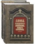 Правило Веры, Москва Слова преподобного Симеона Нового Богослова в 2-х томах