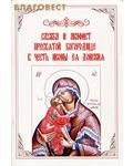 Духовное преображение Служба и Акафист Пресвятой Богородице в честь иконы Ея Донския