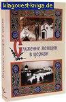 Православный Свято-Тихоновский Гуманитарный Университет Служение женщин в Церкви. Исследования