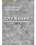 Нижний Новгород Служение. Валерий Сдобняков. Владимир Цветков