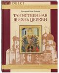 Христианская жизнь Таинственная жизнь церкви. Протоиерей Борис Балашов