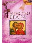Сретенский монастырь Таинство брака