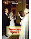 Православный паломник Таинство брака. Протоиерей Геннадий Нефедов