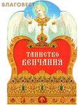 Дар, Москва Таинство Венчания