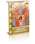 Благовест Таинство Священства