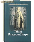 Смирение Тайна Владыки Петра. Северные рассказы. Монахиня Евфимия (Пащенко)
