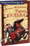 Белорусский Экзархат Тарас Бульба. Н. В. Гоголь