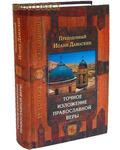 Сретенский монастырь Точное изложение православной веры. Преподобный Иоанн Дамаскин
