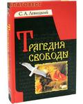 Белорусский Экзархат Трагедия свободы. С. А. Левицкий