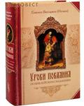 Сибирская Благозвонница Уроки покаяния по библейским сказаниям. Епископ Виссарион Нечаев