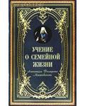 Терирем Учение о семейной жизни святителя Филарета Московского