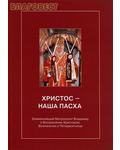 Украинская православная церковь Христос- наша Пасха. Блаженнейший Митрополит Владимир о Воскресении Христовом, Вознесении и Пятидесятнице