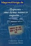 Издательство ПСТГУ Церковь - это душа нашего народа... Страницы жизни Александра Ницы. Н. П. Зимина