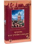 Вече, Москва Церковь и ее учение в жизни. Епископ Григорий (Граббе)