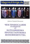 Православное Миссонерское Общество имени прп. Серапиона Кожеозерского Чем Православие отличается от католицизма, протестантизма, монофизитства. Диакон Георгий Максимов
