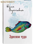 Лепта Эдесское чудо. Юлия Вознесенская