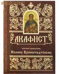 Свято - Елисаветинского монастыря, Минск Акафист святому праведному Иоанну Кронштадтскому