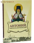 Братство Священномученика Ермогена, Патриарха Московского и всея Руси Антоний, святитель Воронежский