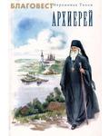 Сатисъ, Санкт-Петербург Архиерей. Иеромонах Тихон