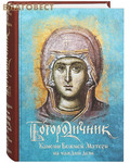 Православный Свято-Тихоновский гуманитарный университет Богородичник. Каноны Божией Матери на каждый день