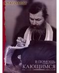Свято - Елисаветинского монастыря, Минск В помощь кающимся. Святитель Игнатий Брянчанинов