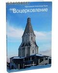 Воцерковление. Протоиерей Александр Торик. Флавиан - Пресс