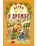 Белорусская Православная Церковь, Минск Детям о дружбе. Составитель И. А. Старостина