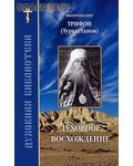 Православное бр-во св.апостола Иоанна Богослова Духовное восхождение. Митрополит Трифон (Туркестанов)