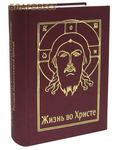 Синодальная библиотека Московского Патриархата Жизнь во Христе: христианская нравственность, аскетическое предание Церкви и вызовы современной эпохи