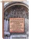 Исторические очерки состояния Византийско-восточной церкви от конца ХI до середины XV века. А. П. Лебедев