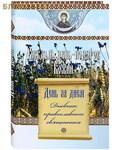 Сибирская Благозвонница Каждый день - подарок Божий. День за днем. Дневник православного священника